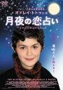 月夜の恋占い [DVD]