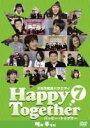 KBS韓流バラエティハッピートゥゲザー(7)カン・ホドン&ユン・ウネ/キム・ジェウォン&ハ・ジウォン/チャ・テヒョン&ソン・イェジン編(DVD)◆20%OFF!