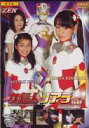女超人ソアラA Vol.2 空 ◆20%OFF!