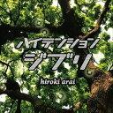 Techno, Remix, House - 新井大樹/ハイテンションジブリ volume.2(CD)