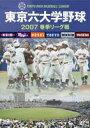 東京六大学野球 2007 画像