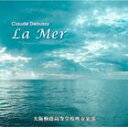 大阪桐蔭高等学校吹奏楽部/梅田隆司/3つの交響的素描 海 より(CD)