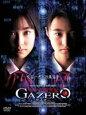 GAZER ゲイザー 美少女新世紀 ◆20%OFF!
