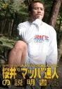 桜井速人の説明書(DVD) ◆20%OFF!