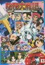【七夕セール!】 陰陽大戦記 13(最終巻)(DVD) ◆25%OFF!