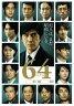 64-ロクヨン- 前編/後編