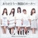 ℃-ute / ありがとう〜無限のエール〜/嵐を起こすんだ Exciting Fight!(初回生産限定盤C/CD+DVD) [CD]