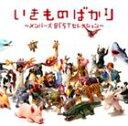 《送料無料》いきものがかり/いきものばかり〜メンバーズBESTセレクション〜(CD)
