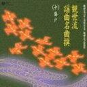 観世流二十五世宗家観世元正監修: 観世流謡曲名曲撰(十)藤戸(CD)