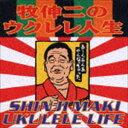 《送料無料》牧伸二/牧伸二のウクレレ人生(CD)