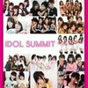 《送料無料》IDOL SUMMIT vol.1(CD)