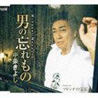 中条きよし/男の忘れ物/マドンナの宝石(CD)