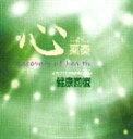 植地雅哉/薬奏 サブリミナル効果による健康回復(CD)