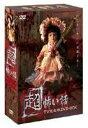 「超」怖い話 TV完全版 DVD-BOX ◆20%OFF!