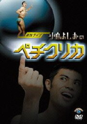 <strong>小島よしお</strong> 単独ライブ「<strong>小島よしお</strong>のペチクリカ」 [DVD]