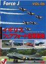 DVD発売日2007/1/23詳しい納期他、ご注文時はご利用案内・返品のページをご確認くださいジャンル趣味・教養航空 監督出演収録時間90分組枚数1商品説明Force J DVDシリーズ6 エア ショーVOL.6 イギリス フェアフォード空軍基地 RIAT世界中で開催された上質なエアショーを紹介する「Force J DVD」シリーズ第6弾。2002年7月にイギリスのフェアフォード空軍基地で行われた世界最大級のエアショー「RIAT」の模様を収録。多種多彩な機種の見事な飛行に魅了される1枚。商品スペック 種別 DVD JAN 4994220510158 カラー カラー 製作年 2006 製作国 日本 販売元 アドメディア登録日2006/11/29