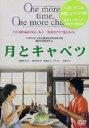 月とキャベツ(DVD)