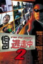 逃走中2〜run for money〜(DVD) ◆20%OFF!