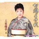 三笠優子/望郷よされ c/w倅(せがれ)(CD)