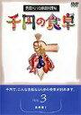 エントリーで全品ポイント5?14倍!3月2日am9時59分迄 千円の食卓 男厨パパの家庭料理帖 (3)魚肉編 1(DVD) ◆20%OFF!
