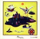 声ものがたり 名作シリーズ ピノッキオの冒険(CD)