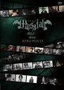 メサイア 漆黒ノ章〈劇場版〉メイキングDVD [DVD]