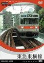 パシナコレクション 東急東横線(DVD) ◆20%OFF!