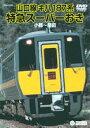 山口線 キハ187系特急スーパーおき(小郡〜益田)(DVD) ◆20%OFF!