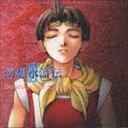 (ゲーム ミュージック) 幻想水滸伝2オリジナル ゲーム サントラ CD