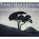 《送料無料》松任谷由実/SEASONS COLOURS-春夏撰曲集-(CD)