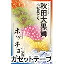 小松みどり / 秋田大黒舞/ホッチョセ カセットテープ