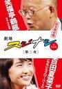 劇場スジナシ in 名古屋 第二夜 百田夏菜子(ももいろクローバーZ)完全保存版(DVD)