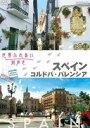 世界ふれあい街歩き スペイン コルドバ/バレンシア(DVD)