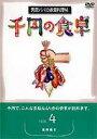 エントリーで全品ポイント5?14倍!3月2日am9時59分迄 千円の食卓 4 魚肉編II(DVD) ◆20%OFF!