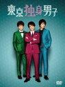 東京独身男子 DVD-BOX [DVD]