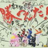 腐男塾/勝つんだ!(通常盤)(CD)