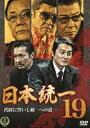 日本統一19(DVD)