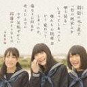 AKB48/鈴懸の木の道で「君の微笑みを夢に見る」と言ってしまったら僕たちの関係はどう変わってしまうのか、僕なりに何日か考えた上でのやや気恥ずかしい結論のようなもの(TypeA/CD+DVD)(CD)