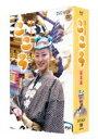 こころ 総集編 DVD-BOX ◆20%OFF!
