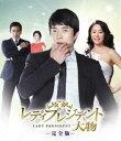 レディプレジデント〜大物<完全版> ブルーレイBOX 2 [Blu-ray]