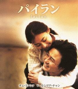 パイラン(Blu-ray)...:guruguru2:11652452