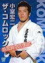 小室宏二/ザ・コムロック(DVD)