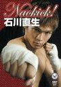 Naokick! 石川直生(DVD)