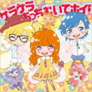 ケラケラ / ケラケラあっちむいてホイ!(初回限定盤) [CD]