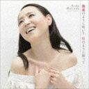 松田聖子/薔薇のように咲いて 桜のように散って(初回盤A/CD+DVD)(CD)