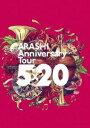嵐/ARASHI Anniversary Tour 5×20...