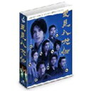 里見八犬伝 DVD-BOX(DVD) ◆20%OFF!