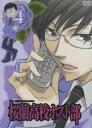 桜蘭高校ホスト部 Vol.4(DVD)