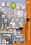 癒し系DVDシリーズ 東京再発見・散歩と温泉巡り 4(麻布十番温泉 越の湯)(DVD)