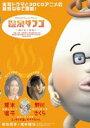 温泉タマゴ 〜湯けむり奇談〜 通常版(DVD)